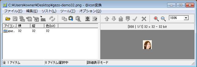 @icon変換